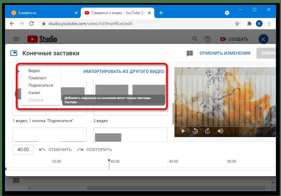 как сделать ссылку на видео на ютубе-7