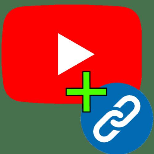 как сделать ссылку в видео на ютубе