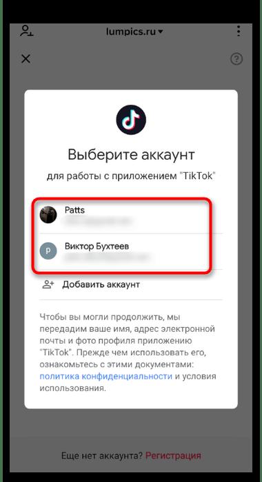 Добавление второго аккаунта в TikTok