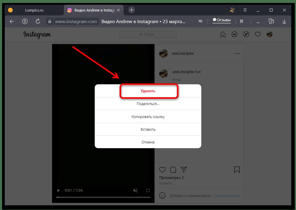 Как удалить IGTV в Инстаграм_014