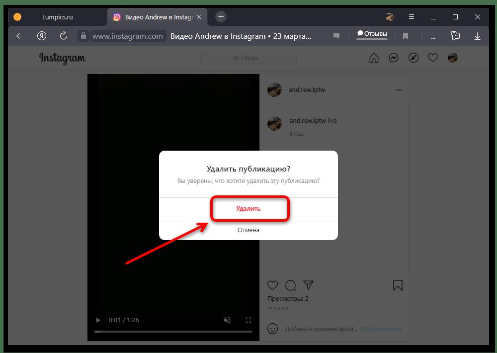 Как удалить IGTV в Инстаграм_015
