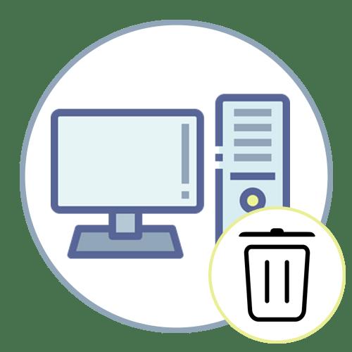 Как удалить приложение с компьютера