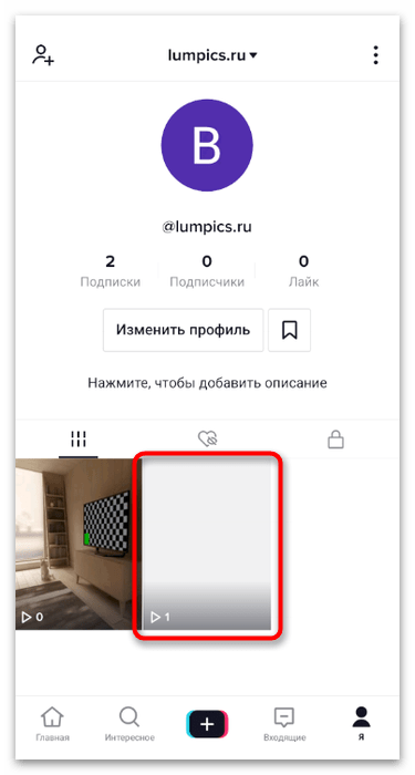 Как удалить видео в ТикТоке-2