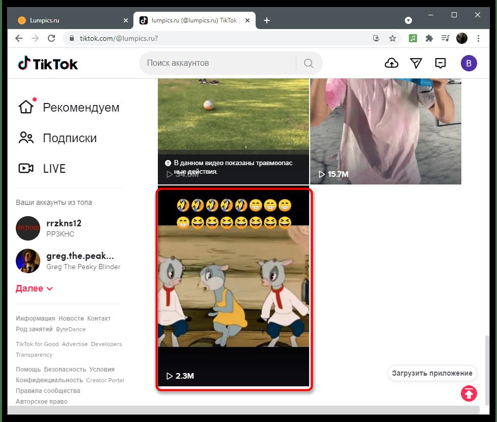 Как удалить видео в ТикТоке-26
