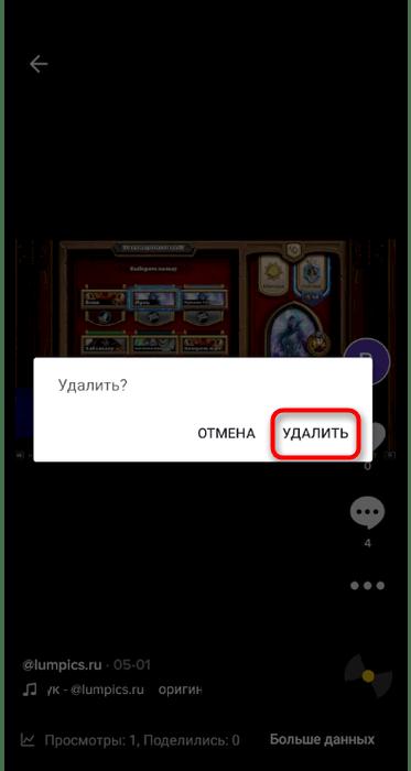 Как удалить видео в ТикТоке-5
