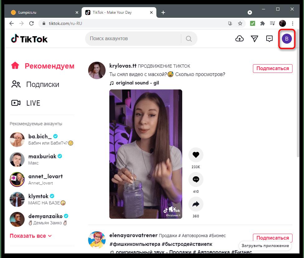 Как удалить видео в ТикТоке-7