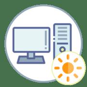 Как уменьшить яркость экрана на компьютере