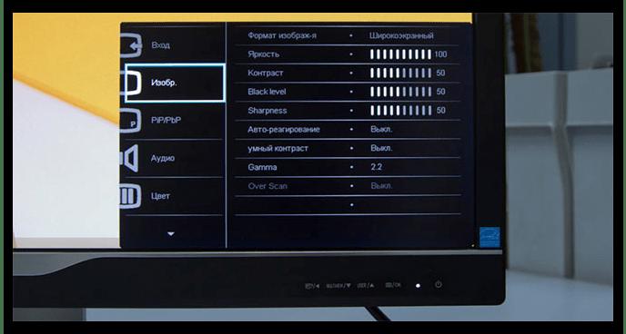 Уменьшение яркости экрана на компьютере