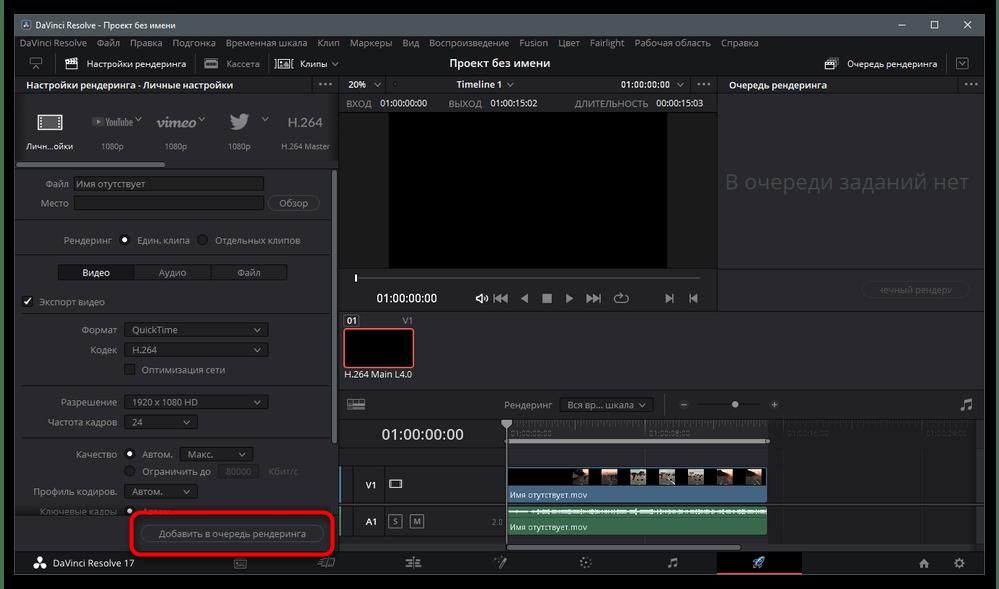 Как ускорить видео в ТикТок-37