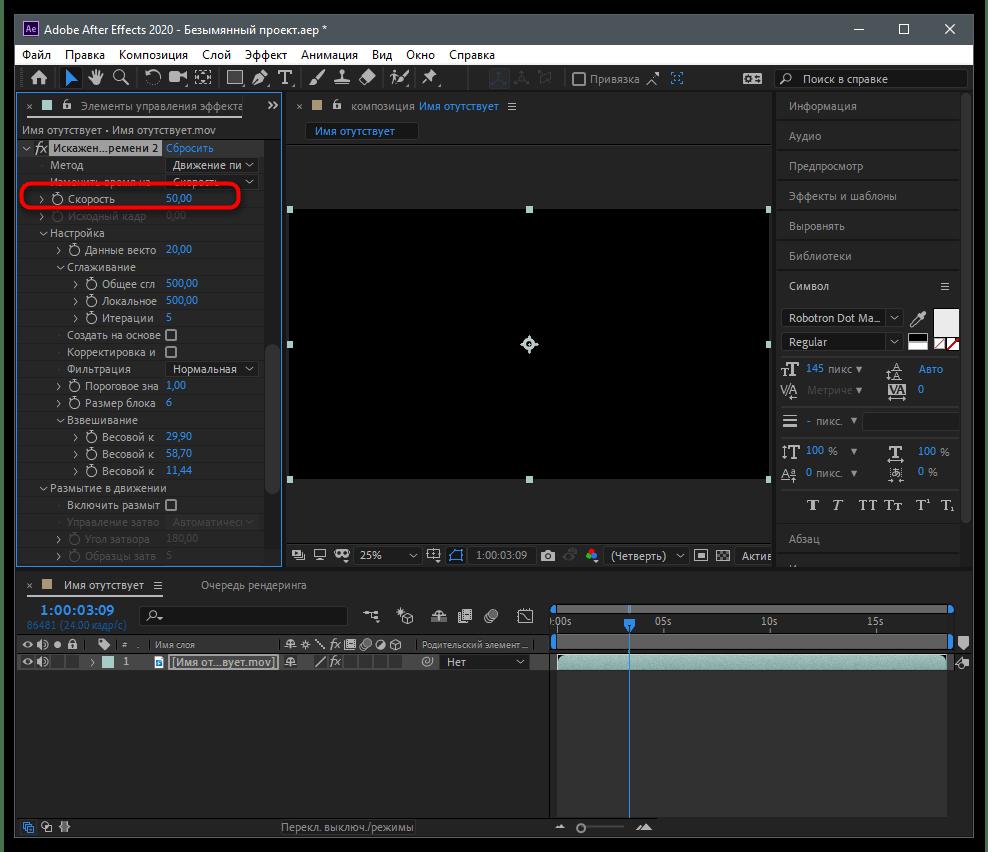 Как ускорить видео в ТикТок-45