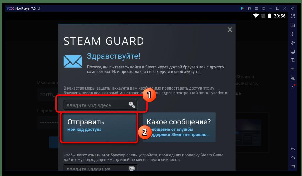 Установка Steam Guard на компьютер