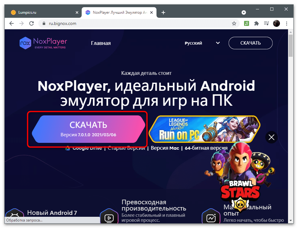 Установка TikTok на компьютер