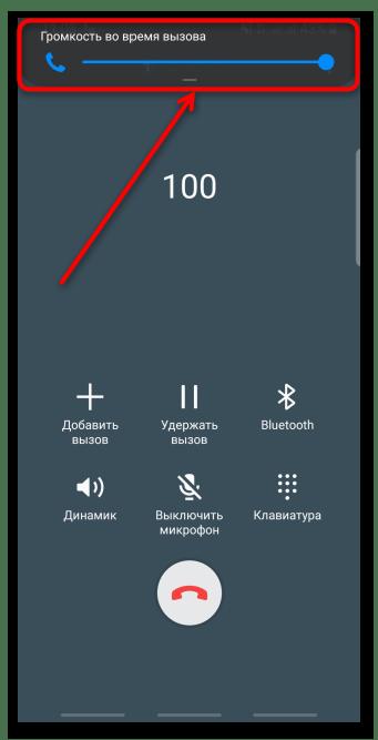 Как увеличить громкость разговорного динамика на андроиде_001