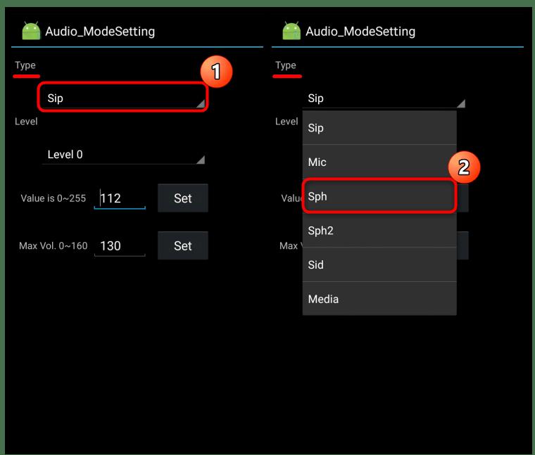 Как увеличить громкость разговорного динамика на андроиде_005