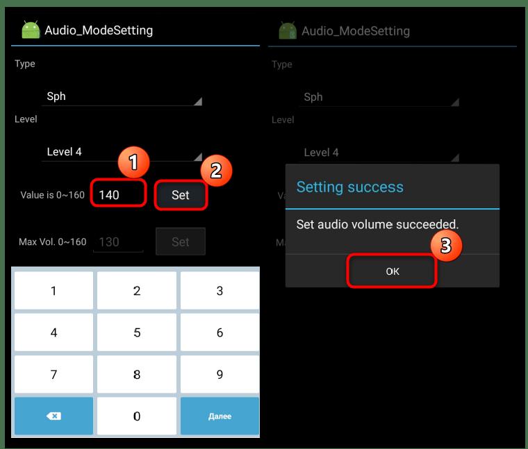 Как увеличить громкость разговорного динамика на андроиде_009