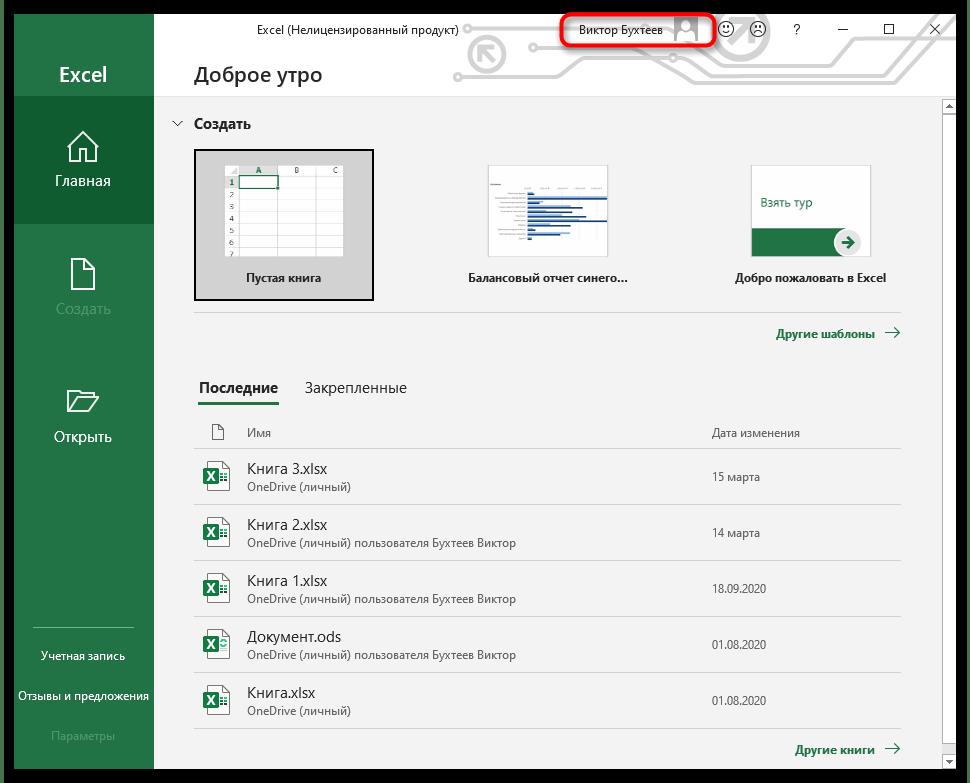 Как узнать мою учетную запись Майкрософт-16