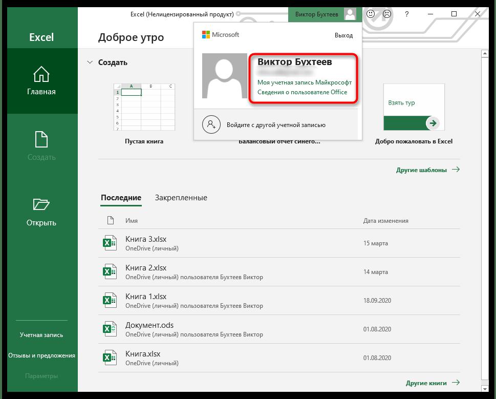 Как узнать мою учетную запись Майкрософт-17