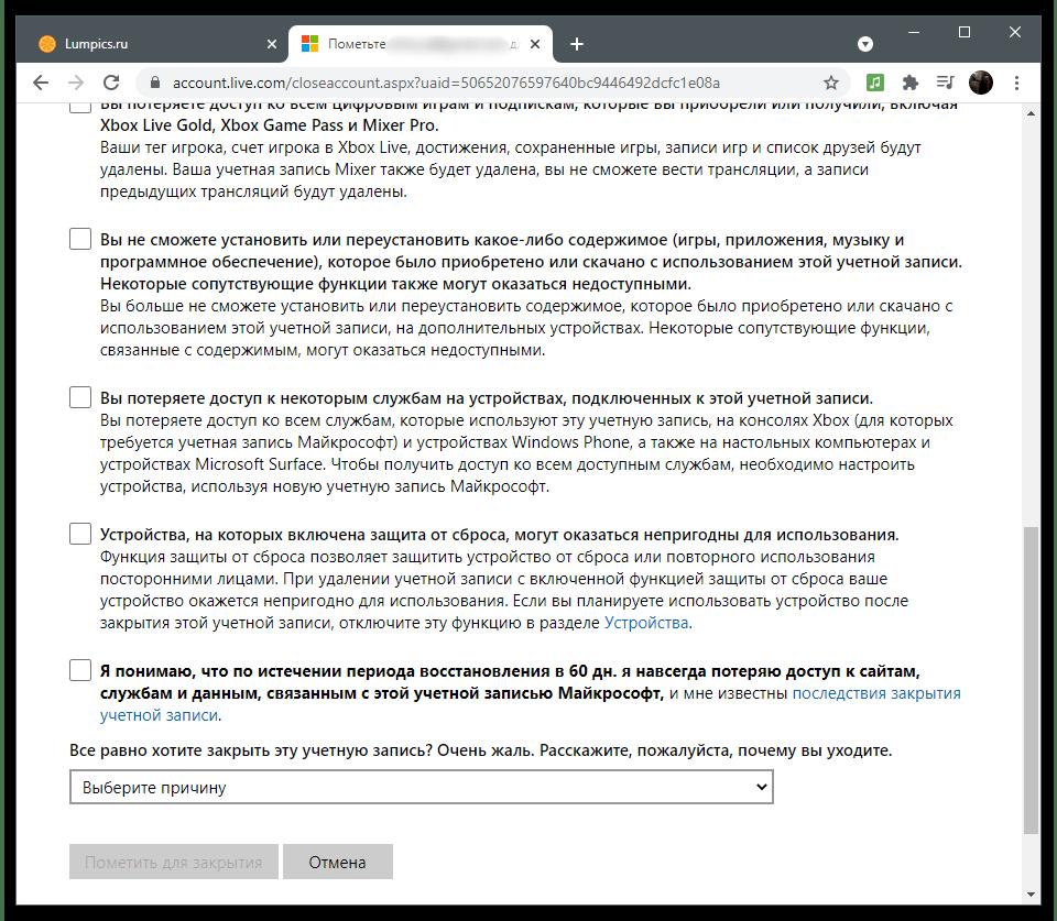 Как узнать мою учетную запись Майкрософт-20