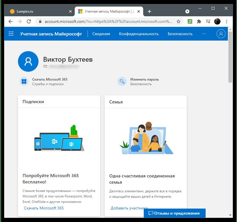 Как узнать мою учетную запись Майкрософт-3