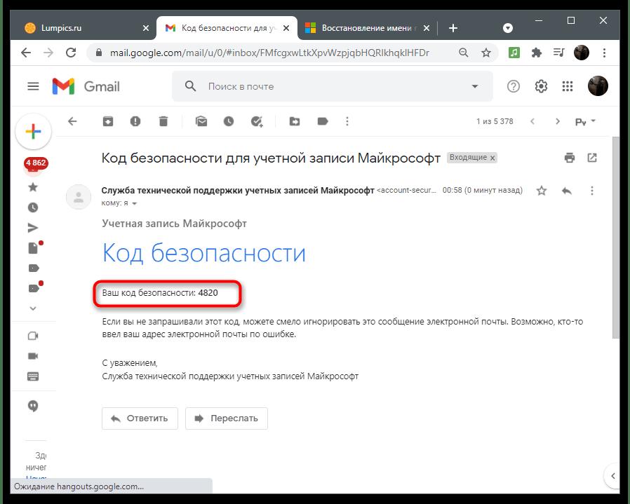 Как узнать мою учетную запись Майкрософт-9