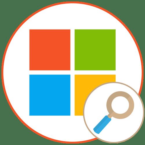 Как узнать мою учетную запись Майкрософт