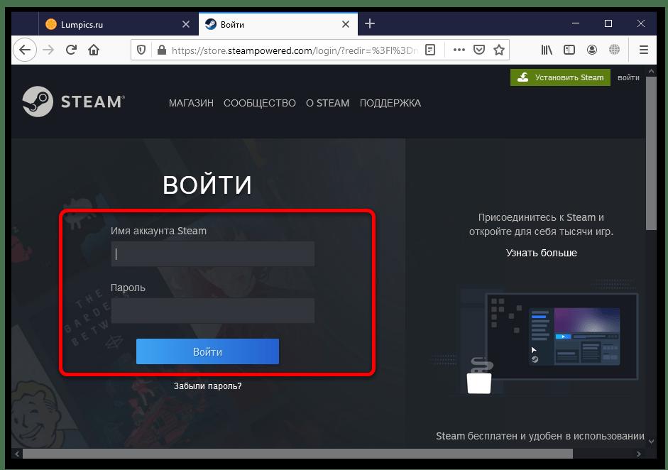 Включение режима невидимки в Steam