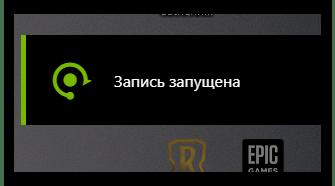 Как включить ShadowPlay NVIDIA-13
