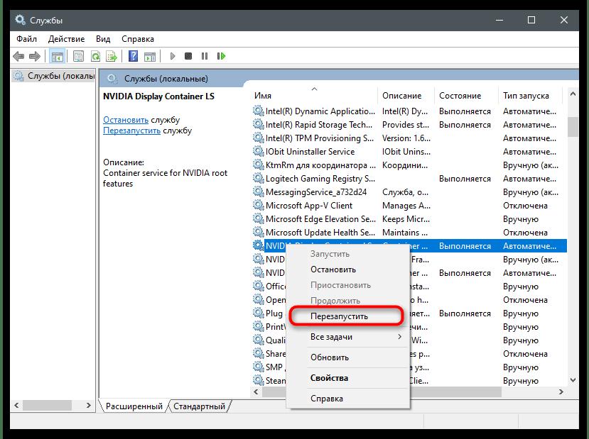 Как включить ShadowPlay NVIDIA-17