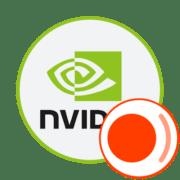 Как включить ShadowPlay NVIDIA