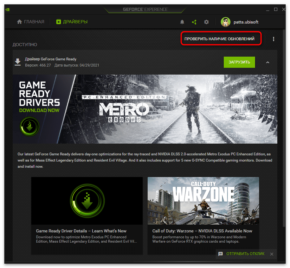 Как включить ShadowPlay NVIDIA-26