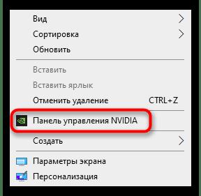 Как включить вертикальную синхронизацию NVIDIA-2