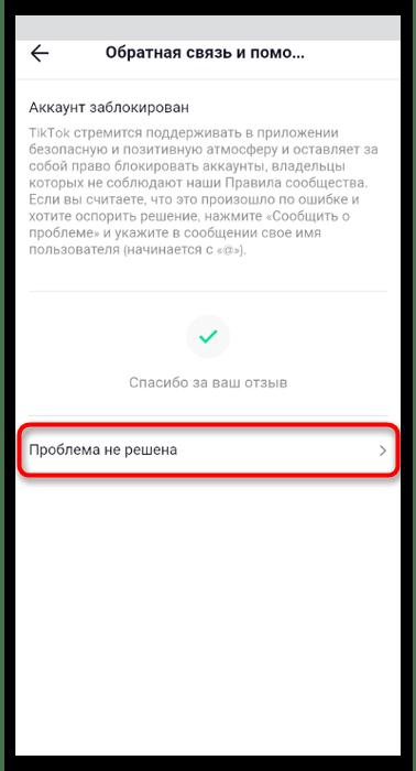 Как восстановить аккаунт в ТикТоке-10