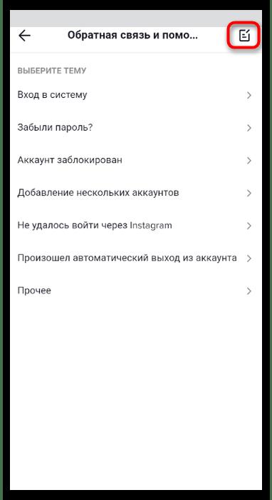 Как восстановить аккаунт в ТикТоке-12