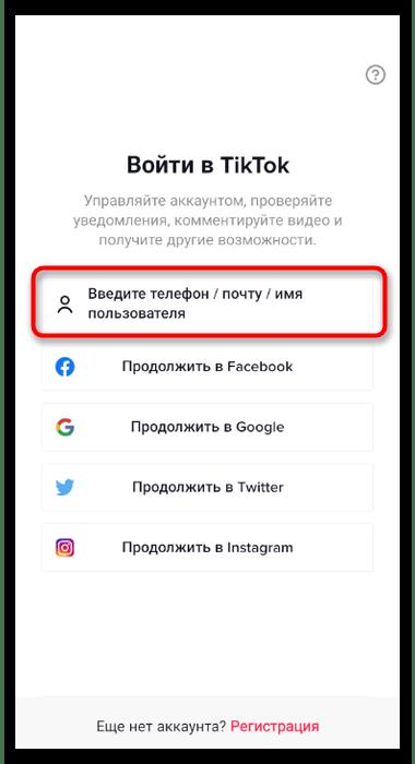 Как восстановить аккаунт в ТикТоке-2