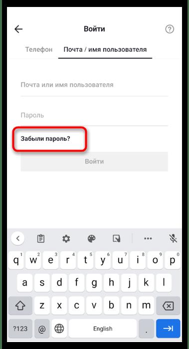 Как восстановить аккаунт в ТикТоке-3
