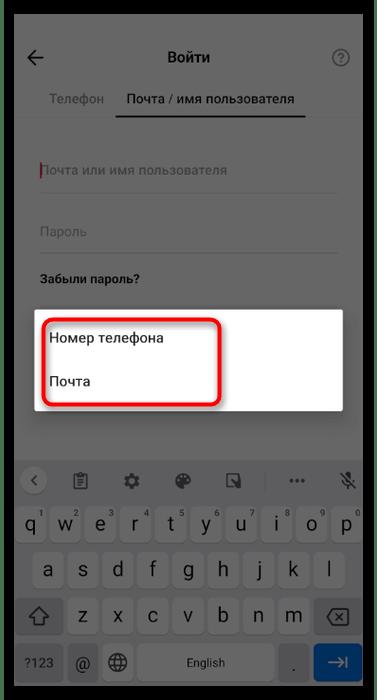Как восстановить аккаунт в ТикТоке-4