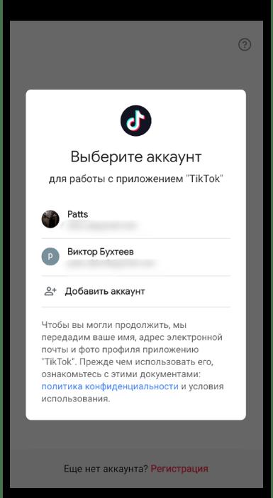 Как восстановить аккаунт в ТикТоке-6