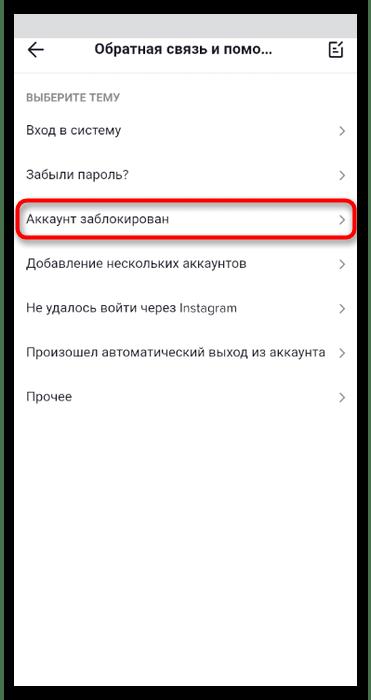 Как восстановить аккаунт в ТикТоке-8