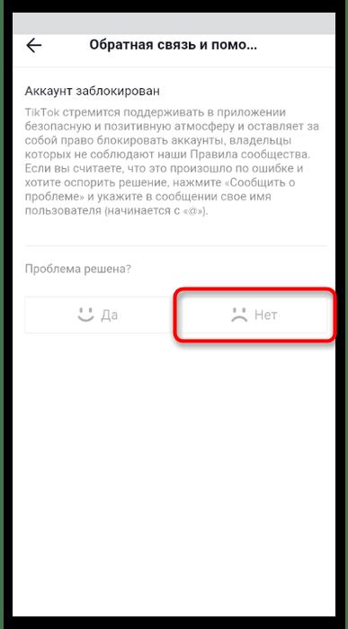Как восстановить аккаунт в ТикТоке-9