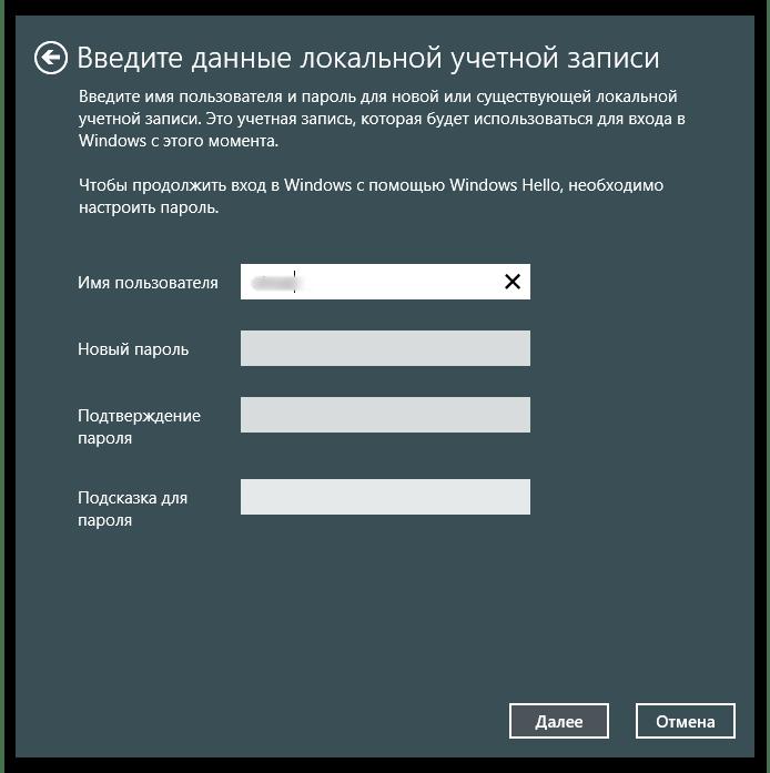 Как выйти из учетной записи Майкрософт-11