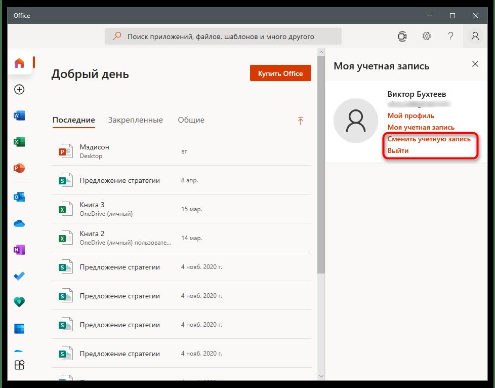 Как выйти из учетной записи Майкрософт-16