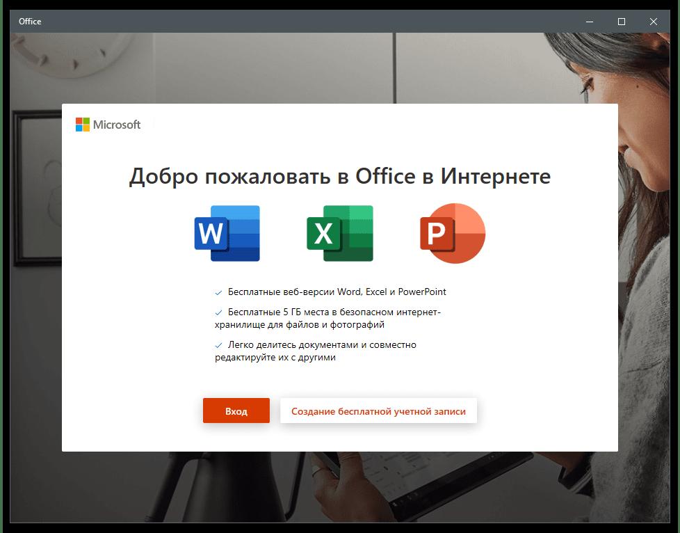 Как выйти из учетной записи Майкрософт-18