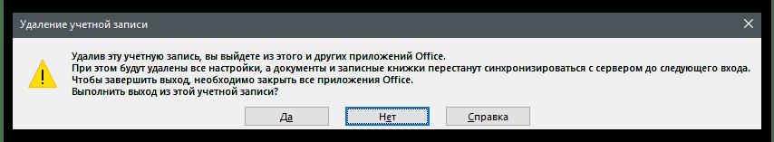 Как выйти из учетной записи Майкрософт-21