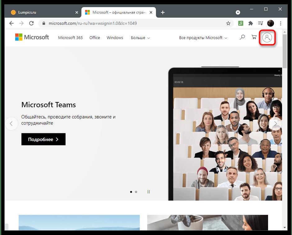Как выйти из учетной записи Майкрософт-3