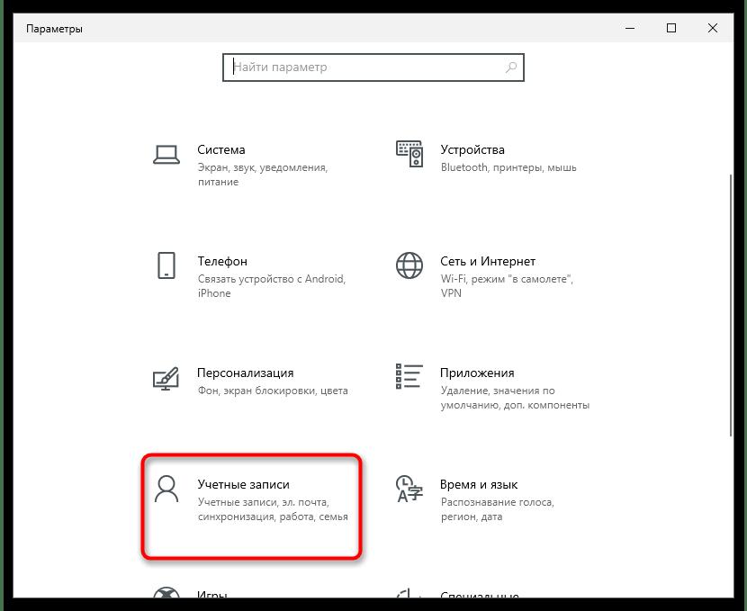 Как выйти из учетной записи Майкрософт-7