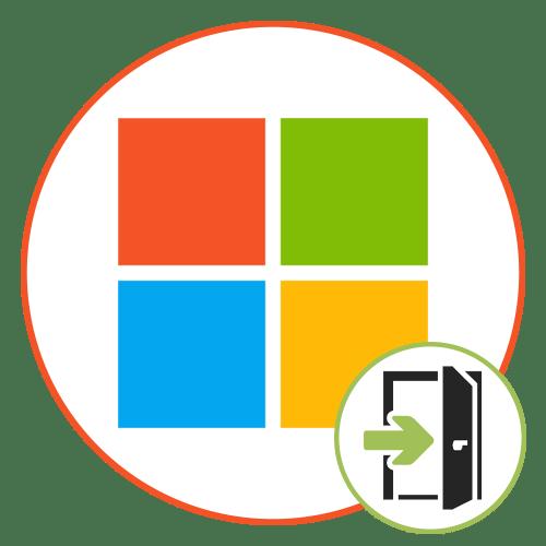 Как выйти из учетной записи Майкрософт