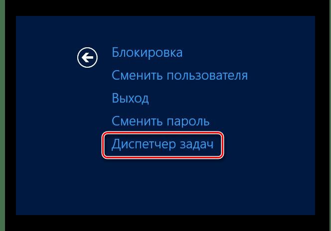 Как вызвать «Диспетчер задач» в Windows-2