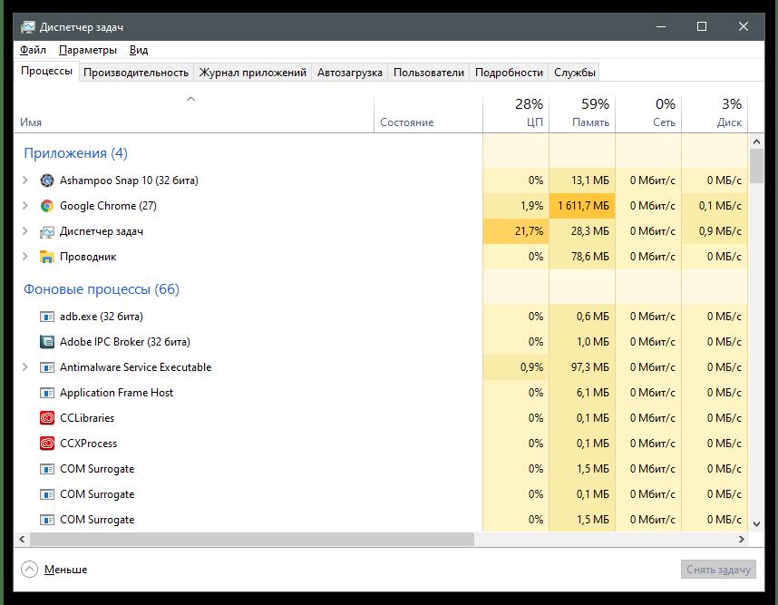 Как вызвать «Диспетчер задач» в Windows-3