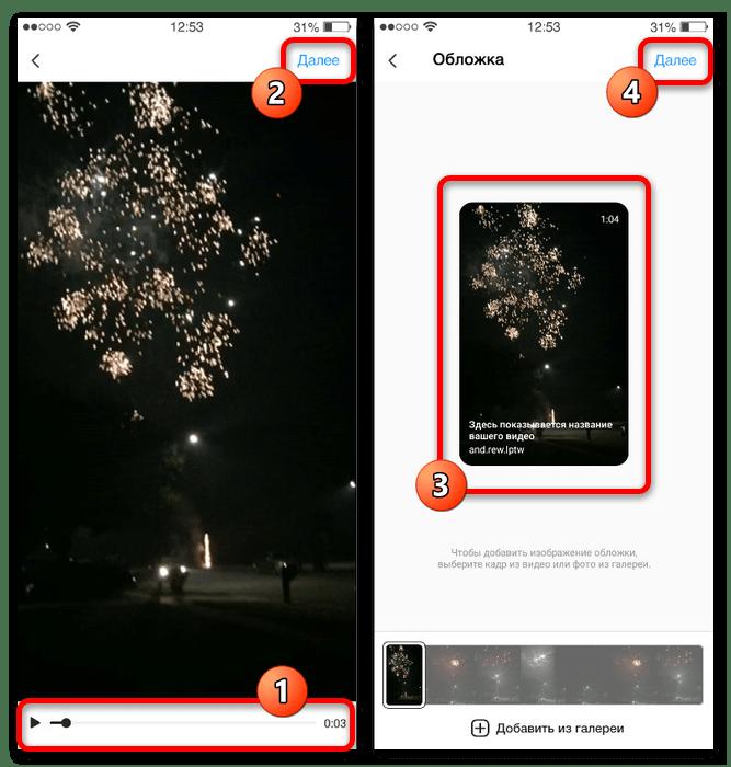 Как загрузить IGTV в Инстаграм с Айфона_003