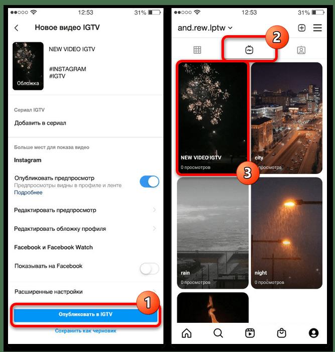 Как загрузить IGTV в Инстаграм с Айфона_005